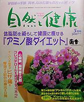 日本ジャーナル出版 『自然と健康』