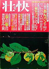 マキノ出版『壮快』