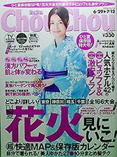 『Chouchou(シュシュ)』