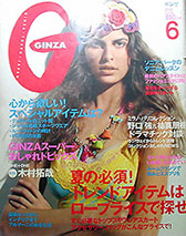 『GINZA(ギンザ)』6月号