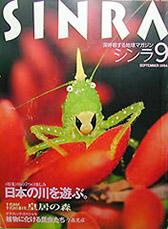 新潮社『SINRA』9