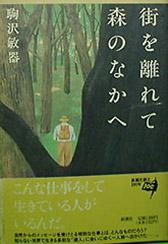 駒沢敏器氏の著作「街を離れて森の中へ」