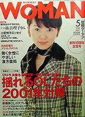 日経ホーム出版社「日経WOMAN」