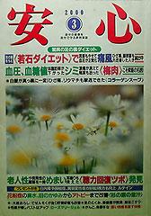 マキノ出版 『安心』
